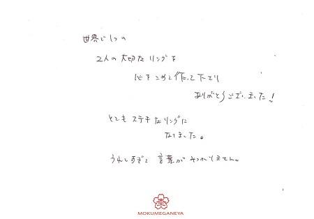 18100301木目金の結婚指輪_U006.jpg