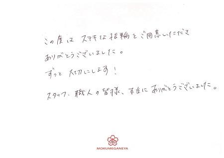 18100702木目金の結婚指輪_M004.jpg