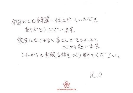 18101301木目金の婚約指輪_R002.jpg