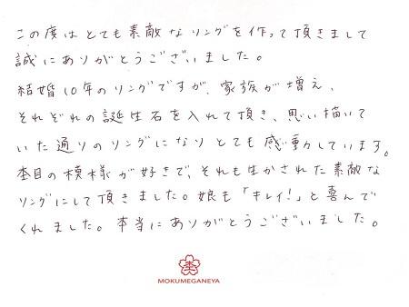 18101301木目金の10周年リング_M004.jpg