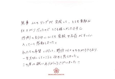 181015木目金の結婚指輪_G (5).jpg