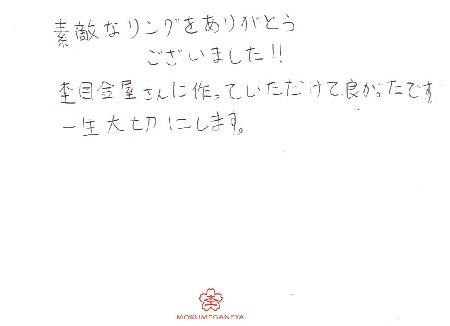 18101501木目金の結婚指輪_U002 (1).jpg