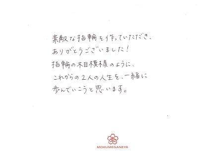 18102002木目金の結婚指輪_R004.jpg