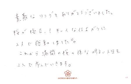 18102004木目金の婚約・結婚指輪_N005.jpg