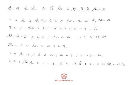 18102201木目金の婚約指輪_R005.jpg