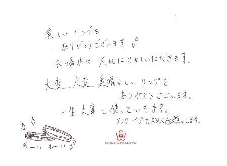 18102701木目金屋の結婚指輪_K004.jpg