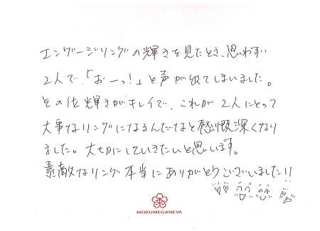 18102703木目金の婚約指輪_J002.jpg