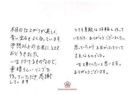 18102901木目金の結婚指輪_R005.jpg