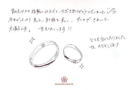 18103101木目金の結婚指輪_J004.jpg