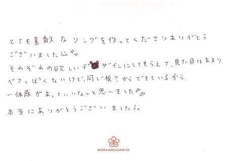 18110201木目金の結婚指輪_B005.jpg