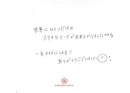 18110202木目金の結婚指輪_B005.jpg
