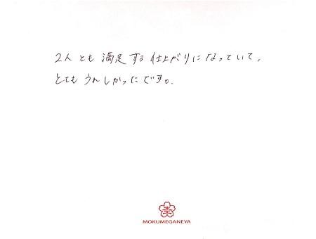 18110301木目金の結婚指輪_J002.jpg