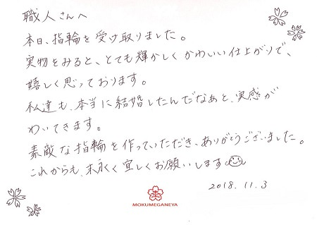 18110303木目金の婚約指輪・結婚指輪_J006.jpg