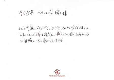 18110304木目金の婚約指輪・結婚指輪Y_005.jpg