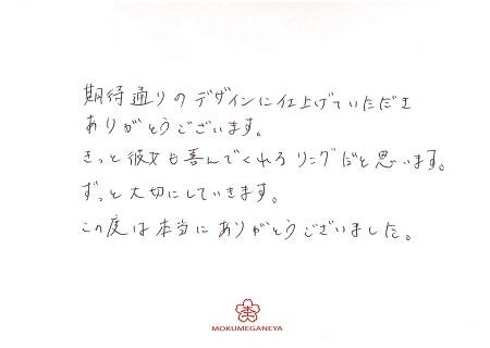 18110401木目金の婚約指輪_J002.jpg