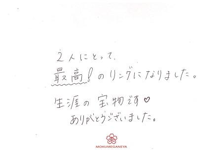 18110601木目金の結婚指輪_Y005.jpg