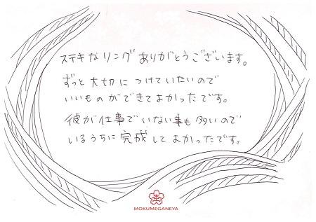 18111001木目金の結婚指輪_005.jpg