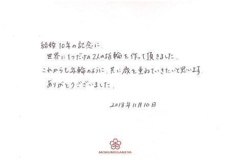 18111003 木目金の結婚指輪R005(2).jpg