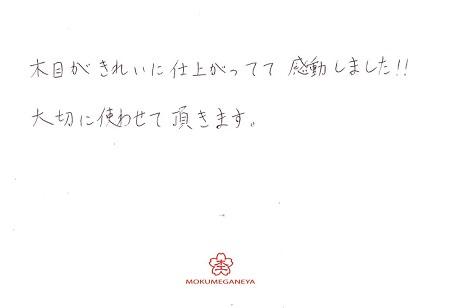 18111101木目金の結婚指輪_Y005.jpg