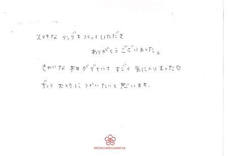 18111101木目金屋の結婚指輪_K004.jpg