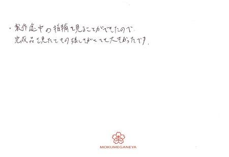 18111103木目金の婚約結婚_N002.jpg