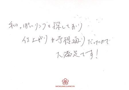 18111301木目金のご婚約指輪M_ (2).jpg