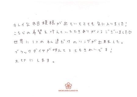 18111801木目金の結婚指輪_B005.jpg