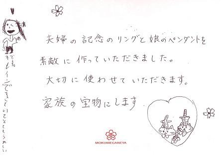 18111801木目金の結婚指輪M_002.jpg
