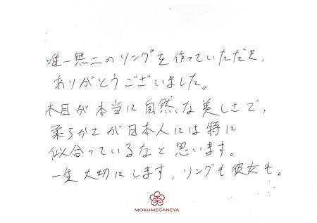 18111901木目金の婚約指輪_M002.jpg