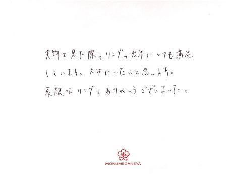 18112501木目金の婚約指輪・結婚指輪_J005.jpg
