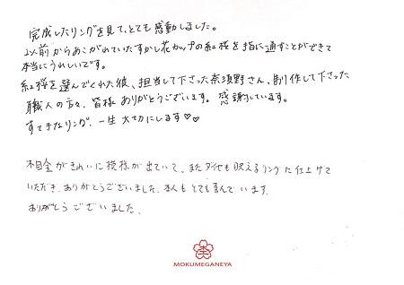 18112501木目金の婚約指輪_M005.jpg
