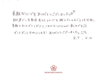 18112601木目金の結婚指輪Z_004.jpg