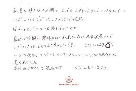 18120101木目金の婚約・結婚指輪 Z_006.jpg