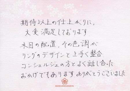 18120201木目金の婚約指輪_F002.jpg