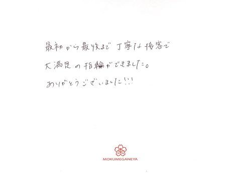 18120201木目金の結婚指輪_J004.jpg