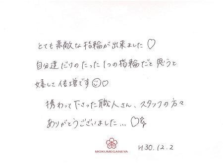 18120203木目金の結婚指輪A_005.jpg