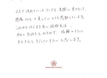 18120401木目金の婚約・結婚指輪Z_006.jpg