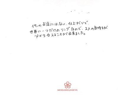18120401木目金の結婚指輪_C005.jpg