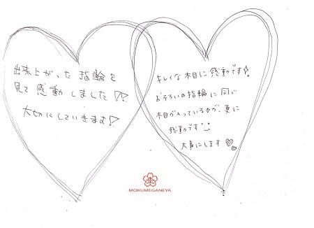 181208木目金の結婚指輪Y_005.jpg