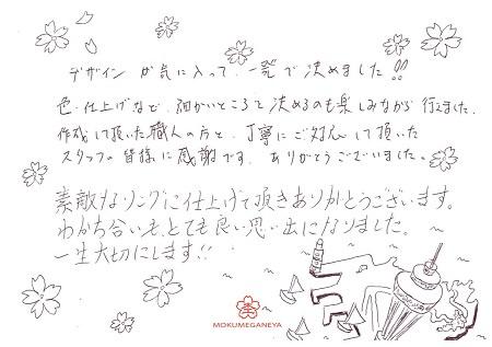 18120802木目金の結婚指輪_Y005.jpg