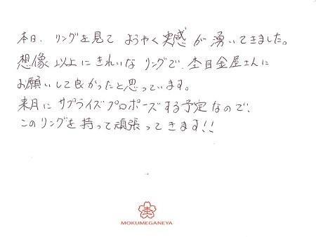 18120803木目金の結婚指Y_005.jpg