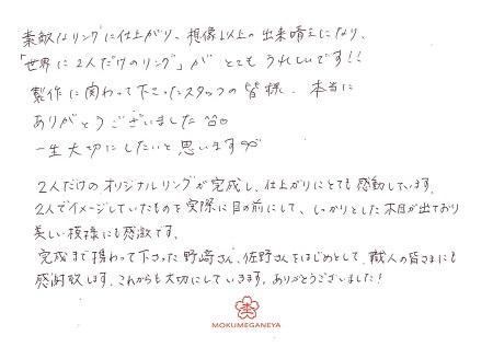 18120805木目金の結婚指輪_Y005.jpg