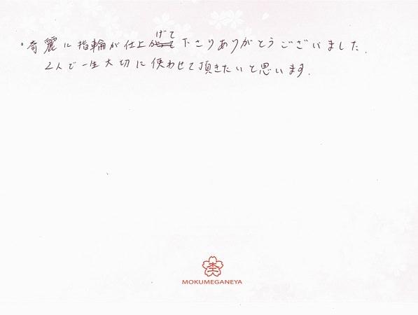 18120901木目金の結婚指輪_H004.jpg