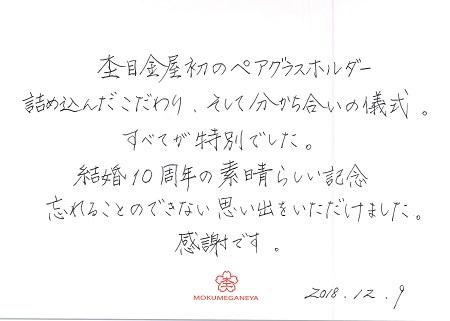 18120901木目金の記念ジュエリー_N003.jpg