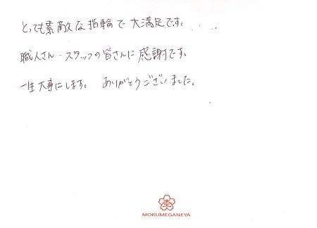 18121101木目金の結婚指輪_C005.jpg