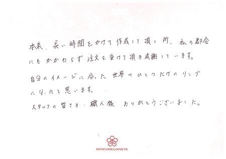 18121301木目金の婚約指輪_A002.jpg