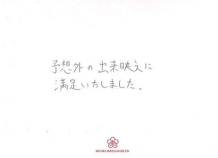 18121401木目金の婚約指輪_OM002.jpg