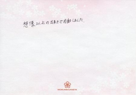 18121401木目金の婚約指輪_F002.jpg