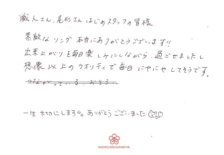 18121401木目金の結婚指輪_U006.jpg