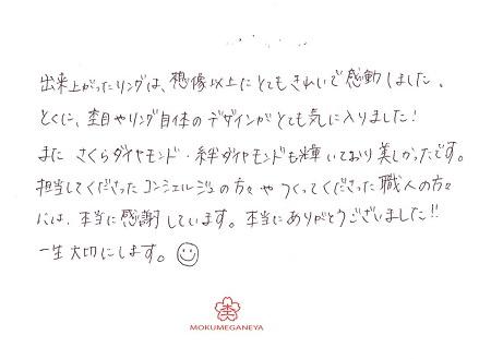 18121401木目金の結婚指輪C_006.jpg